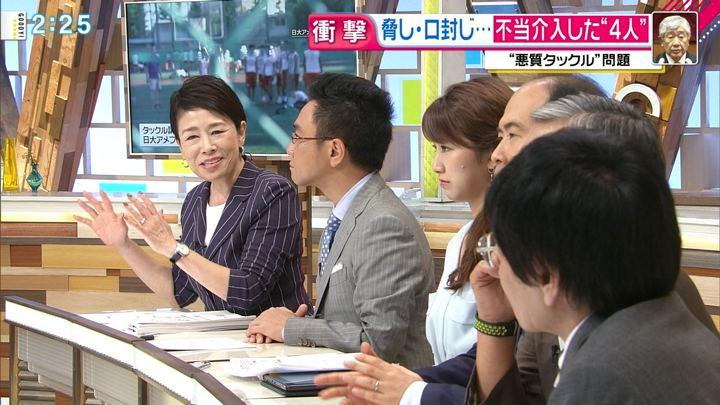 2018年07月02日三田友梨佳の画像09枚目