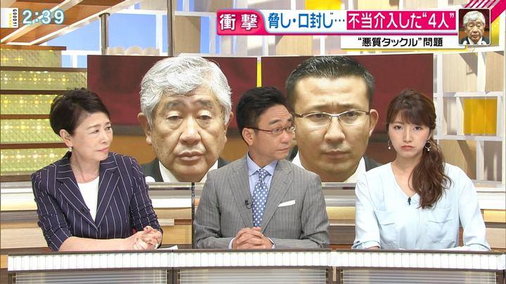 2018年07月02日三田友梨佳の画像10枚目