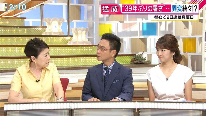 2018年07月03日三田友梨佳の画像05枚目