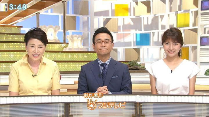 2018年07月03日三田友梨佳の画像14枚目