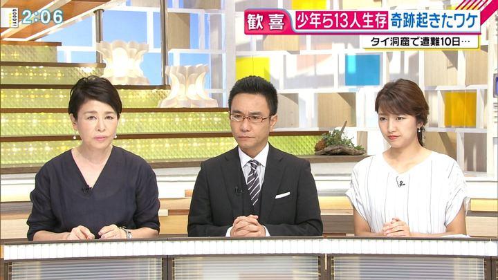 2018年07月04日三田友梨佳の画像06枚目