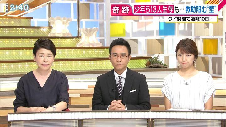 2018年07月04日三田友梨佳の画像13枚目
