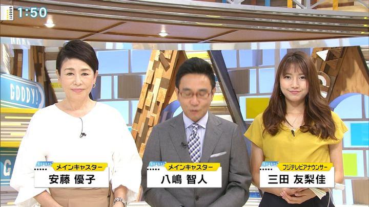 2018年07月05日三田友梨佳の画像03枚目