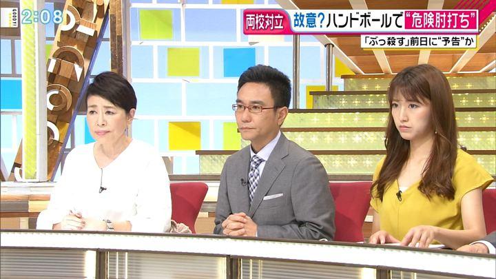 2018年07月05日三田友梨佳の画像07枚目