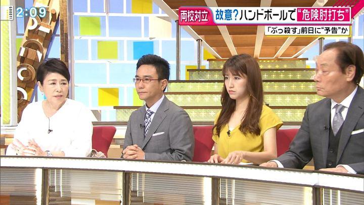 2018年07月05日三田友梨佳の画像08枚目