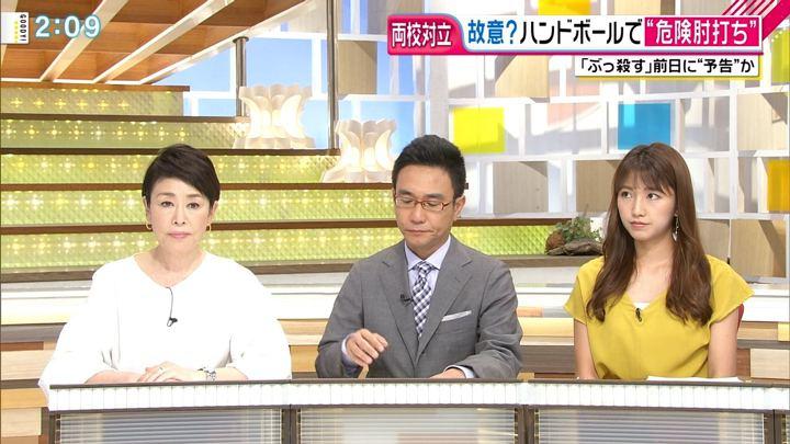 2018年07月05日三田友梨佳の画像09枚目