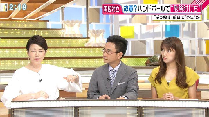 2018年07月05日三田友梨佳の画像10枚目