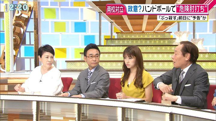 2018年07月05日三田友梨佳の画像11枚目
