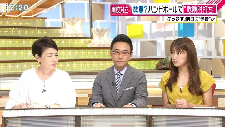 2018年07月05日三田友梨佳の画像12枚目