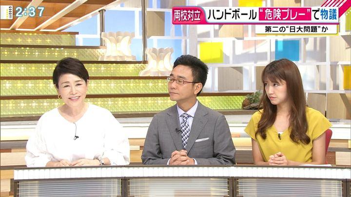 2018年07月05日三田友梨佳の画像13枚目