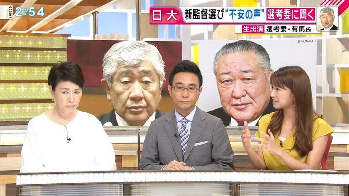 2018年07月05日三田友梨佳の画像15枚目