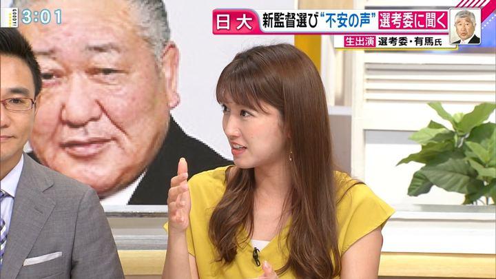 2018年07月05日三田友梨佳の画像17枚目