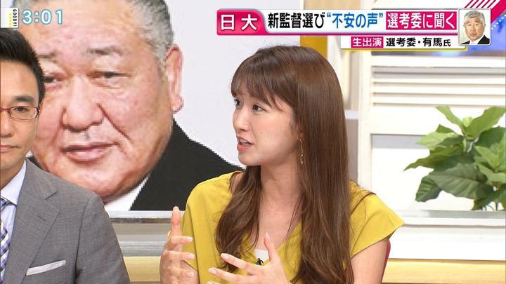 2018年07月05日三田友梨佳の画像19枚目