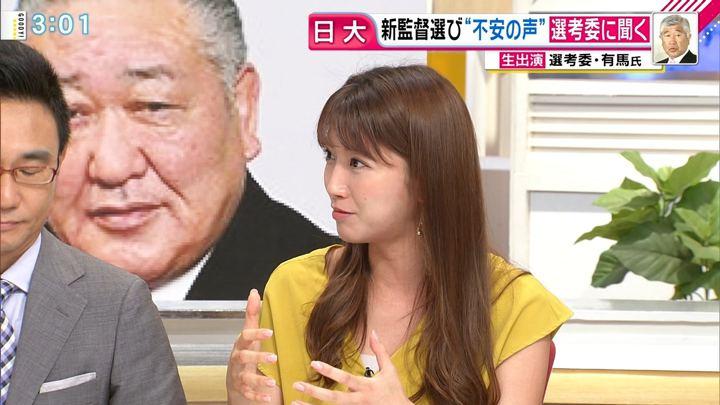 2018年07月05日三田友梨佳の画像20枚目