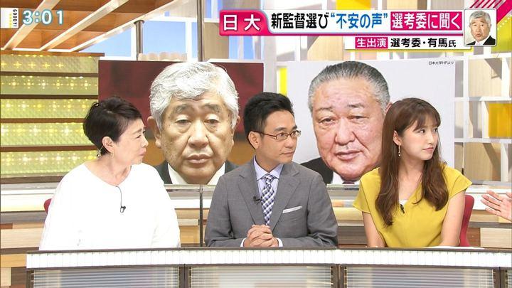 2018年07月05日三田友梨佳の画像21枚目