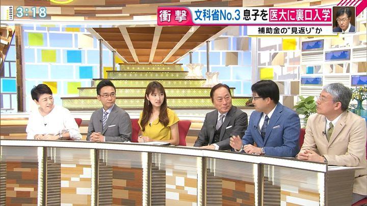 2018年07月05日三田友梨佳の画像22枚目