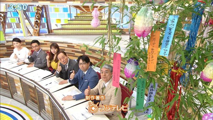2018年07月05日三田友梨佳の画像28枚目