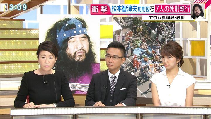 2018年07月06日三田友梨佳の画像05枚目