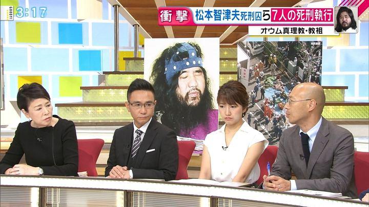 2018年07月06日三田友梨佳の画像06枚目