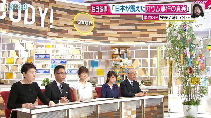 2018年07月06日三田友梨佳の画像14枚目