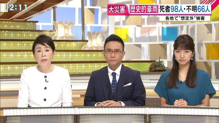 2018年07月09日三田友梨佳の画像05枚目