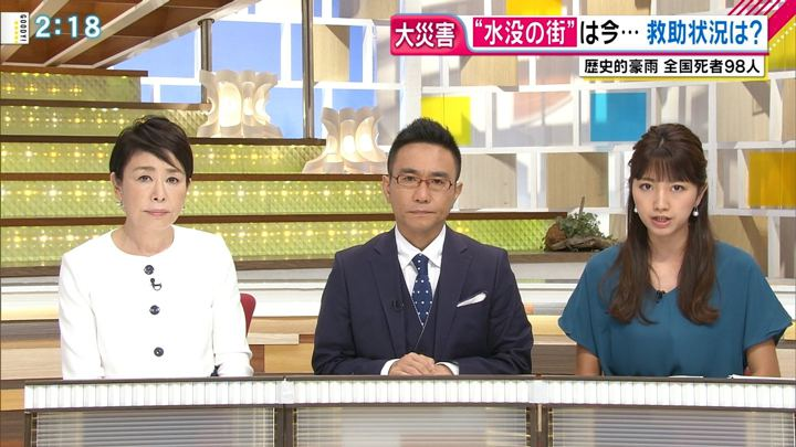 2018年07月09日三田友梨佳の画像07枚目