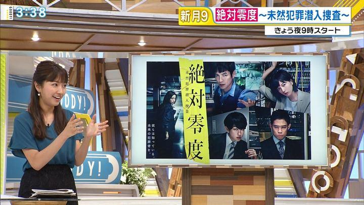 2018年07月09日三田友梨佳の画像14枚目
