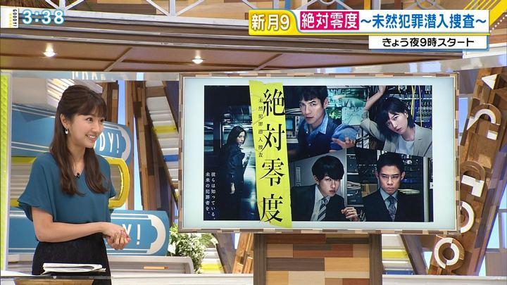 2018年07月09日三田友梨佳の画像15枚目