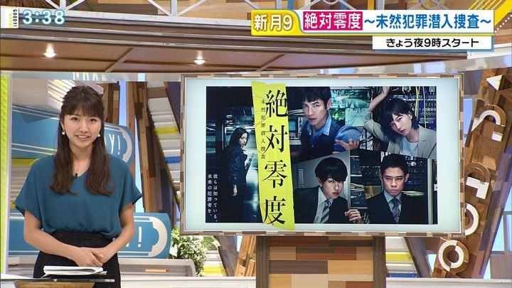 2018年07月09日三田友梨佳の画像16枚目