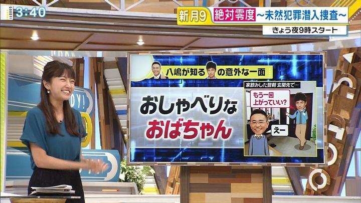 2018年07月09日三田友梨佳の画像19枚目