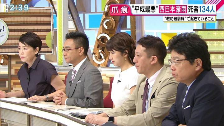 2018年07月10日三田友梨佳の画像19枚目