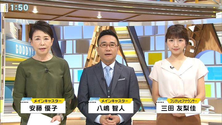 2018年07月11日三田友梨佳の画像04枚目