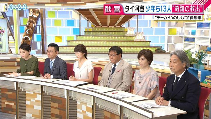 2018年07月11日三田友梨佳の画像08枚目