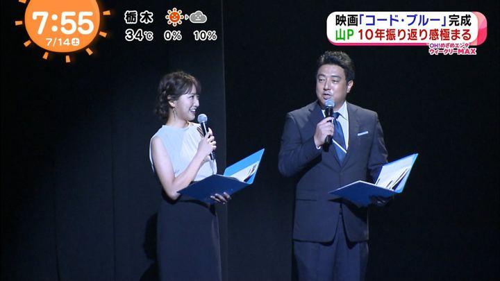 2018年07月14日三田友梨佳の画像02枚目