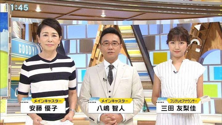 2018年07月16日三田友梨佳の画像03枚目