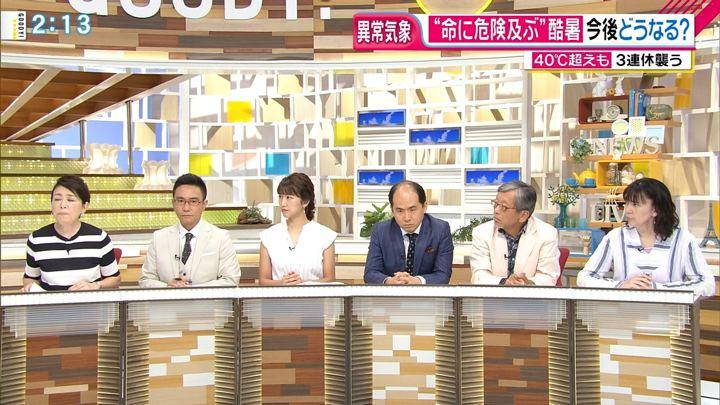 2018年07月16日三田友梨佳の画像07枚目