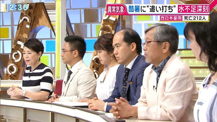 2018年07月16日三田友梨佳の画像09枚目