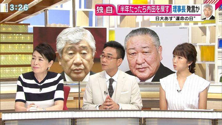 2018年07月16日三田友梨佳の画像12枚目