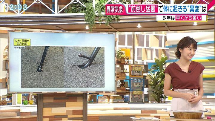 2018年07月17日三田友梨佳の画像06枚目
