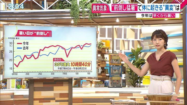 2018年07月17日三田友梨佳の画像08枚目