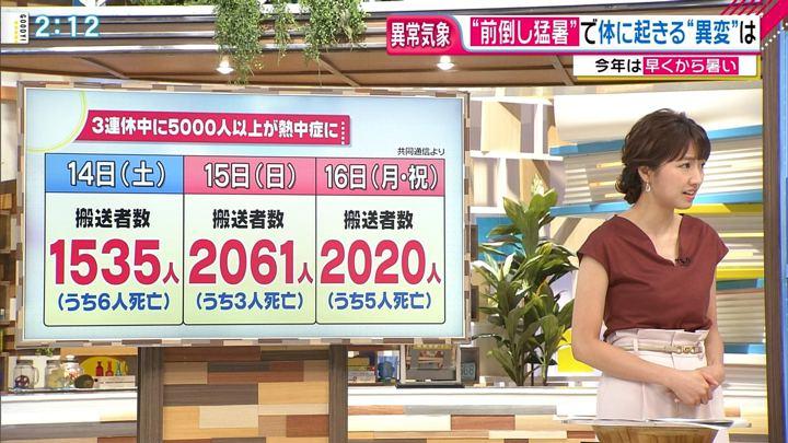 2018年07月17日三田友梨佳の画像11枚目