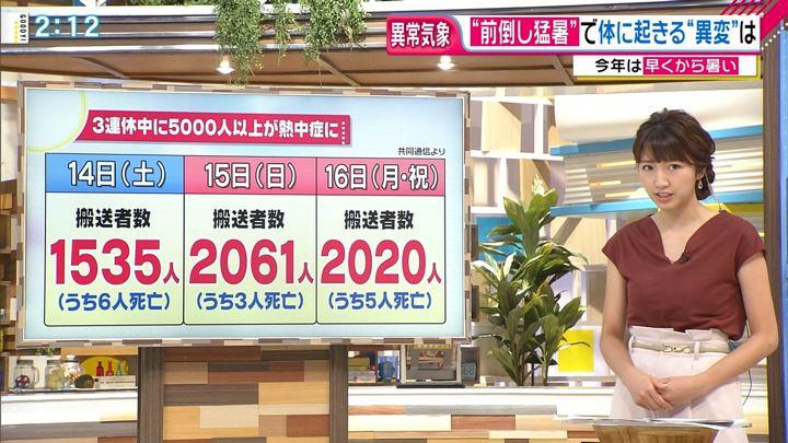 2018年07月17日三田友梨佳の画像12枚目
