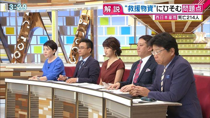 2018年07月17日三田友梨佳の画像33枚目