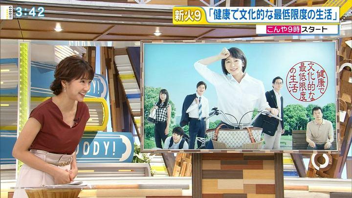 2018年07月17日三田友梨佳の画像36枚目