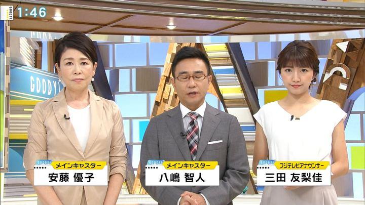 2018年07月18日三田友梨佳の画像03枚目