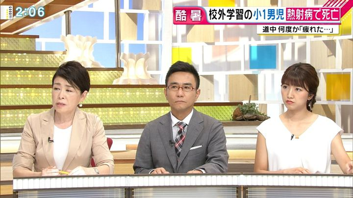 2018年07月18日三田友梨佳の画像09枚目