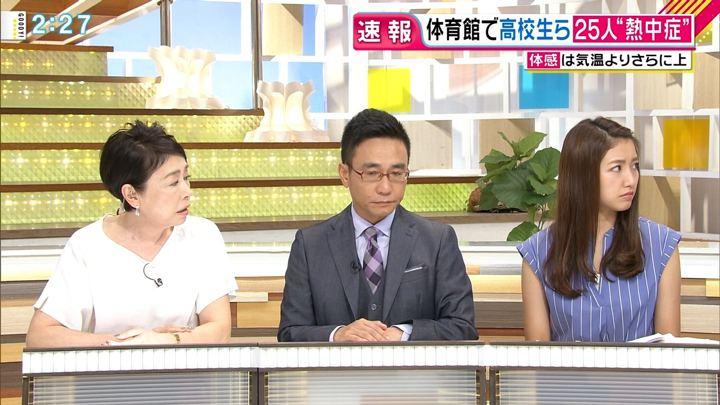 2018年07月19日三田友梨佳の画像05枚目
