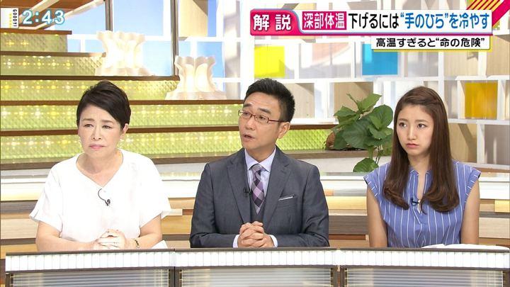 2018年07月19日三田友梨佳の画像06枚目