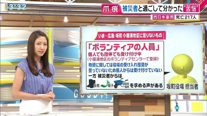 2018年07月19日三田友梨佳の画像08枚目