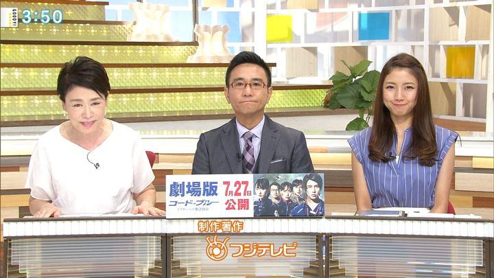 2018年07月19日三田友梨佳の画像18枚目